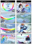 >_< 1girl 4koma :d black_hair black_wings chinese comic commentary_request crossover dodging fan feathered_wings flying_sweatdrops gameplay_mechanics geta hat holding multicolored_hair multiple_4koma my_little_pony my_little_pony_friendship_is_magic open_mouth pegasus pony rainbow rainbow_dash shameimaru_aya short_hair smile surprised sweatdrop tokin_hat touhou translated violet_eyes wings xd zxyon2008