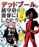 deadpool kantai_collection marvel sazanami_(kantai_collection) translation_request