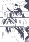 2girls bai_lao_shu comic eyes fingerless_gloves gloves hands highres houshou_(kantai_collection) japanese_clothes kantai_collection long_hair monochrome multiple_girls nagato_(kantai_collection) splinter translation_request