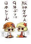 2girls :< aki_minoriko aki_shizuha black_eyes blonde_hair blush_stickers chibi hat leaf multiple_girls shocked_eyes short_hair smile touhou translation_request zannen_na_hito