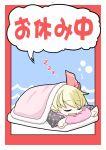 1girl alternate_costume aratami_isse blanket blonde_hair closed_eyes hair_ribbon open_mouth pajamas pillow ribbon rumia short_hair sleeping smile solo touhou translation_request