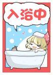 1girl aratami_isse bath bathtub blonde_hair closed_eyes hair_ribbon mystia_lorelei mystia_lorelei_(bird) open_mouth ribbon rumia short_hair smile solo touhou translation_request