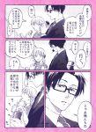 1boy 1girl comic glasses hrt_(fujita_hiro) long_hair momose_narumi monochrome nifuji_hirotaka original otaku_ni_koi_wa_muzukashii short_hair translation_request