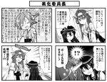!? 4koma akatsuki_(kantai_collection) closed_eyes comic detached_sleeves hairband hat hiei_(kantai_collection) kantai_collection kongou_(kantai_collection) long_hair monochrome nontraditional_miko open_mouth school_uniform serafuku short_hair smile teruui translation_request