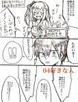 amamiya_hibiya comic kagerou_project kisaragi_momo long_hair monochrome older short_hair side_ponytail translation_request