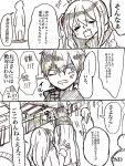 amamiya_hibiya comic highres kagerou_project kisaragi_momo long_hair monochrome older short_hair side_ponytail translation_request