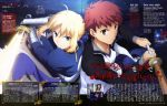 1boy 1girl absurdres armor armored_dress blonde_hair command_spell emiya_shirou excalibur fate/stay_night fate_(series) glowing glowing_sword glowing_weapon highres official_art redhead saber scan shinai sword track_jacket weapon