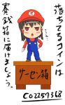 1girl artist_request blush_stickers box brown_hair chibi cosplay crossover donation_box gloves hair_tubes hakurei_reimu hat mario mario_(cosplay) open_mouth overalls pointing pointing_down red_eyes simple_background solo super_mario_bros. touhou translation_request white_background white_gloves