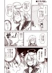 /\/\/\ 2girls ahoge blush comic hair_ornament hairclip hand_on_another's_shoulder i-58_(kantai_collection) kantai_collection kouji_(campus_life) long_hair monochrome multiple_girls open_mouth pointing school_swimsuit school_uniform serafuku short_hair smile surprised suzuya_(kantai_collection) sweat swimsuit swimsuit_under_clothes thumbs_up translation_request