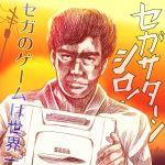 1boy dougi seacat sega sega_saturn segata_sanshiro telephone_pole translation_request