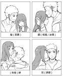 ! 1boy 1girl azugo_(yifanwu) blush cheek_kiss couple forehead_kiss hetero husband_and_wife hyuuga_hinata kiss monochrome naruto necking sleeping smile uzumaki_naruto wavy_mouth