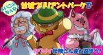 amagi_brilliant_park commentary_request fujii_satoshi macaron_(amaburi) moffle tiramii
