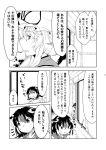 2girls berutasu comic dress hat horns kijin_seija long_hair monochrome multicolored_hair multiple_girls short_hair streaked_hair touhou translation_request yakumo_yukari