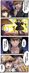 2boys 4koma big_eyes bird chick coin comic dangan_ronpa fujisaki_chihiro highres multiple_boys oowada_mondo sparkle sparkling_eyes tezurumozuru translation_request trap yen