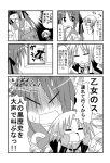 4koma blackmail comic kori_(trouble_spirit) minami_(colorful_palette) minigirl monochrome original sawatari_riko translated translation_request