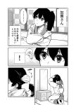 ayasugi_tsubaki comic kaga_(kantai_collection) kantai_collection kappougi lightbulb mirror monochrome seiza sitting translated