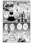 6+girls alternate_costume breasts chair chibi cleavage collar comic dog flandre_scarlet flower gem happy hat head_wings highres hong_meiling izayoi_sakuya koakuma maid_headdress monochrome multiple_girls partially_translated patchouli_knowledge pointy_ears priest remilia_scarlet scar sharp_teeth sitting spikes sword tatara_kogasa thigh-highs tongue touhou translation_request warugaki_(sk-ii) weapon wedding wedding_cake wings