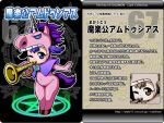 1girl amduscias_(kurono) animal_costume ars_goetia blue_eyes character_name character_profile full_body hexagram horse_costume instrument kurono magic_circle musical_note number one_eye_closed pentagram solo translation_request trumpet unicorn watermark web_address