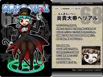 1girl ars_goetia belial_(kurono) cane character_name character_profile full_body gloves hat hexagram kurono magic_circle necktie number one_eye_closed open_mouth pantyhose pentagram pointy_ears red_eyes solo tail top_hat translation_request watermark web_address wings
