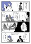 2girls 3boys 4koma beard black_hair blue_hair comic facial_hair family father_and_daughter father_and_son fauda_(fire_emblem) fire_emblem fire_emblem:_kakusei grandfather_and_granddaughter husband_and_wife krom lucina mark_(fire_emblem) mother_and_daughter multiple_boys multiple_girls my_unit spoilers spot_color sword translated weapon