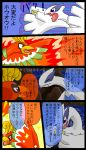comic ho-oh letter lugia pokemon translation_request
