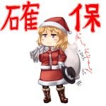 1girl alternate_costume blonde_hair hand_on_hip hat kys_(k-k2) maribel_hearn pantyhose sack santa_costume santa_hat short_hair simple_background smile solo touhou translation_request white_background