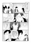 blush comic long_hair monochrome older persona persona_4 scar shirogane_naoto short_hair tatsumi_kanji translation_request yukichiro