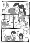 comic kujikawa_rise long_hair monochrome necktie older persona persona_4 scar shirogane_naoto short_hair tatsumi_kanji translation_request yukichiro