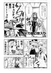 comic crossover greyscale highres hong_meiling ikamusume kirisame_marisa minato_hitori monochrome remilia_scarlet shinryaku!_ikamusume touhou translation_request