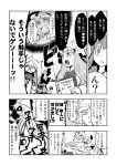 comic crossover flandre_scarlet greyscale highres ikamusume izayoi_sakuya minato_hitori monochrome patchouli_knowledge shinryaku!_ikamusume touhou translation_request
