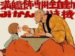 1boy 1girl ariorihaberi feeding food fruit gamagoori_ira kill_la_kill kotatsu mankanshoku_mako open_mouth orange orange_slice short_hair table