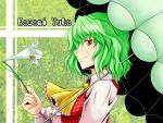 bust character_name flower flower_field green_hair kazami_yuuka lily_(flower) plaid_vest qontamblue red_eyes short_hair slit_pupils smile touhou umbrella