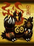 claws emboar eyebrows fire highres kajimaru_(untindo) monster no_humans pokemon pokemon_(game) pokemon_bw thick_eyebrows tusks
