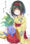 black_hair erika_(pokemon) green_eyes hairband japanese_clothes kimono kneeling oddish pokemon shiori_(xxxsi)