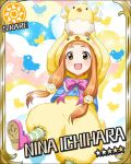 1girl animal_costume bird brown_hair card_(medium) character_name chick ichihara_nina idolmaster idolmaster_cinderella_girls long_hair official_art smile sun_(symbol)