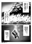 comic explosion fire kantai_collection lighter monochrome sinking toritora translation_request