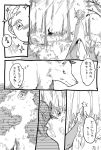 comic dark_souls dusk_of_oolacille forest monochrome nature oolacile sif_(dark_souls) sif_the_great_grey_wolf souls_(from_software) translation_request wolf