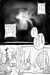 1girl child comic dark_souls doujinshi dusk_of_oolacille forest monochrome nature sanctuary_guardian souls_(from_software) translation_request