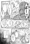 1girl book child comic dark_souls doujinshi dusk_of_oolacille elizabeth_(dark_souls) monochrome sanctuary_guardian souls_(from_software) translation_request