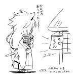 1boy chibi from_behind japanese_clothes kogitsunemaru long_hair male_focus mizuhara_aki monochrome sandals sheath sheathed sketch sode solo standing sword touken_ranbu translation_request weapon white_background
