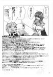 2girls afterword bell book comic doujinshi glasses hair_bell hair_ornament hieda_no_akyuu highres monochrome motoori_kosuzu multiple_girls pen_holder sakana_(ryuusui-tei) scan simple_background touhou translation_request twintails
