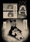 alternate_costume bucket crying doujinshi extra hair_bobbles hair_ornament hair_ribbon in_bucket in_container japanese_clothes kimono kisume kurodani_yamame laughing monochrome ponytail ribbon short_hair touhou translation_request twintails urin