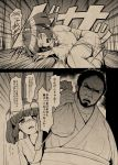 beard doujinshi extra facial_hair hair_bobbles hair_ornament kisume monochrome sack short_hair touhou translation_request twintails urin