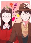 1boy 1girl black_hair date_~koi_to_wa_donna_mono_kashira~ glasses hat long_hair short_hair taniguchi_takumi yabushita_yoriko zipon
