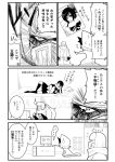 artist_self-insert ass bed comic face_mask hat highres lounging lying mask monitor monochrome ninja on_bed on_side open_mouth oriental_umbrella pillow remilia_scarlet seiza sitting skirt smile touhou translation_request umbrella warugaki_(sk-ii)