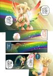 1boy 1girl armor ass bare_shoulders bikini_armor blonde_hair breasts cave cleavage comic daimaou_k goddess haevest long_hair midriff navel original ponytail purusena rainbow rudeus sandals translation_request wind wings worried yellow_eyes