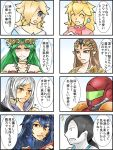 4koma 6+girls bare_shoulders black_hair blonde_hair blue_eyes blue_hair brown_hair choker circlet comic crown earrings fire_emblem fire_emblem:_kakusei green_eyes hair_ornament hair_over_one_eye helmet high_collar hooded_cloak jewelry kid_icarus kid_icarus_uprising lucina mario_(series) metroid multiple_girls my_unit necklace nintendo open_mouth pale_skin palutena pointy_ears ponytail princess_peach princess_zelda rosetta_(mario) samus_aran speech_bubble super_mario_bros. super_mario_galaxy super_smash_bros. the_legend_of_zelda tiara translation_request twilight_princess twintails varia_suit white_hair white_skin wii_fit wii_fit_trainer
