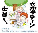 1boy 1girl =_= ahoge artoria_pendragon_(all) blonde_hair blush brown_hair clenched_teeth closed_eyes dated dougi emiya_shirou fate/stay_night fate_(series) hal_laboratory_inc. hoshi_no_kirby kirby_(series) nintendo orange_hair pun saber sega sega_saturn segata_sanshirou segata_sanshirou_(cosplay) suigetsu_koubou super_smash_bros. sweat tears translated tree type-moon whispy_woods
