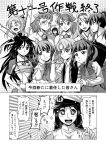 akitsushima_(kantai_collection) amagi_(kantai_collection) buntaichou character_request comic female_admiral_(kantai_collection) glasses kaga_(kantai_collection) kantai_collection littorio_(kantai_collection) long_hair military military_uniform monochrome multiple_girls naval_uniform nowaki_(kantai_collection) ooyodo_(kantai_collection) roma_(kantai_collection) salute short_hair shoukaku_(kantai_collection) translated uniform