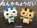 begging brothers coin_purse from_above furoshiki koma-san komajirou looking_at_viewer no_humans ohshioyou open_mouth siblings translation_request youkai youkai_watch youkai_watch_2